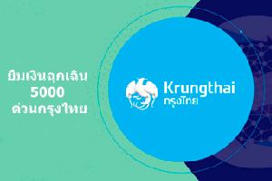 ยืมเงินฉุกเฉิน 5000 ด่วนกรุงไทย