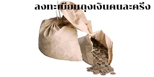 ลงทะเบียนถุงเงินคนละครึ่งกับแอปถุงเงินทำอย่างไร และดีอย่างไร ดูวิธีสมัครและโหลดแอบถุงเงินออนไลน์ [2021/2564]