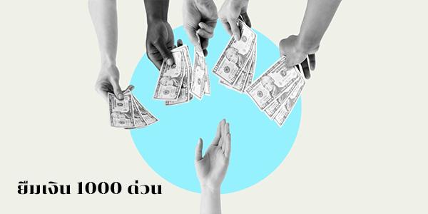 วิธียืมเงิน 1000 ด่วน หรือต้องการยืมเงินออนไลน์ด่วนวงเงิน 1000-5000 บาท สมัครได้จากที่ไหนบ้าง