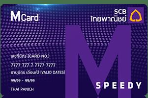 บัตรกดเงินสดไทยพาณิชย์